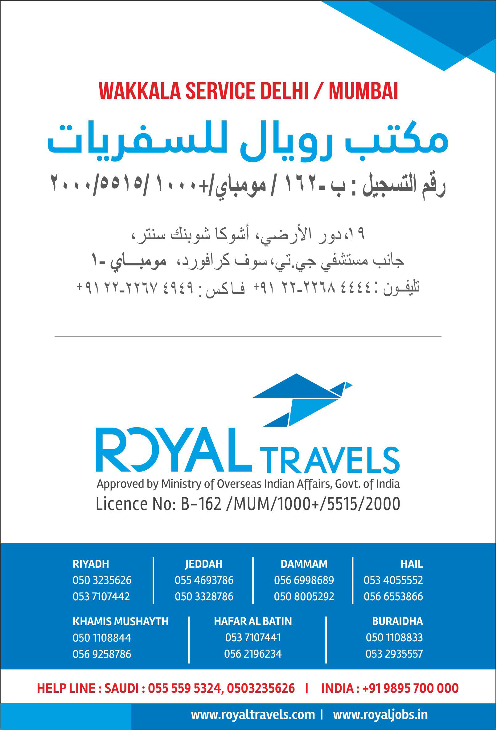 Royal Travels-Visa Stamping and Overseas Recruitment agency